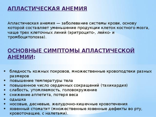 Анемия апластическая