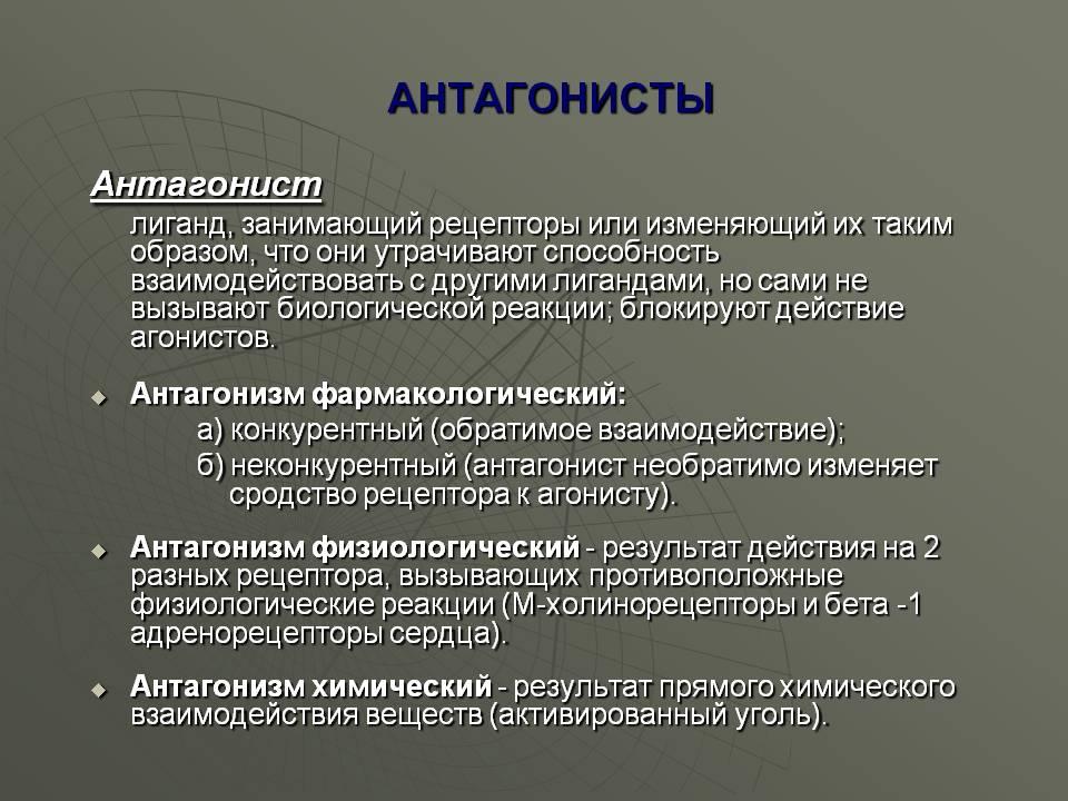 Антагонисты