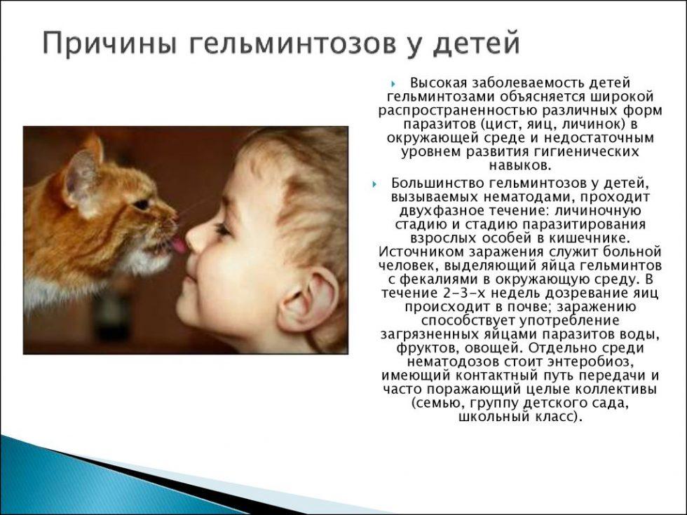 Гельминтозы у детей