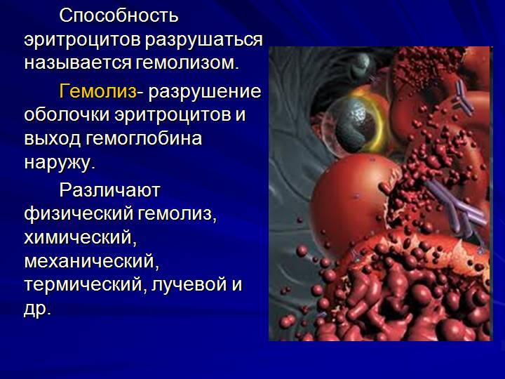 гемолиз