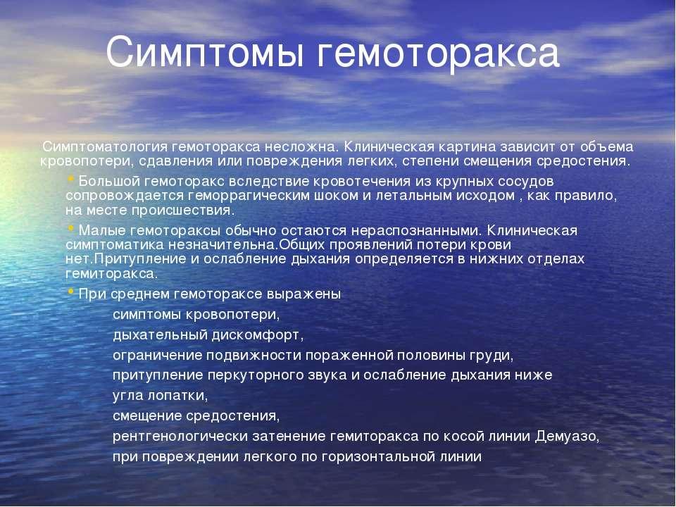 Гемоторакс симптомы