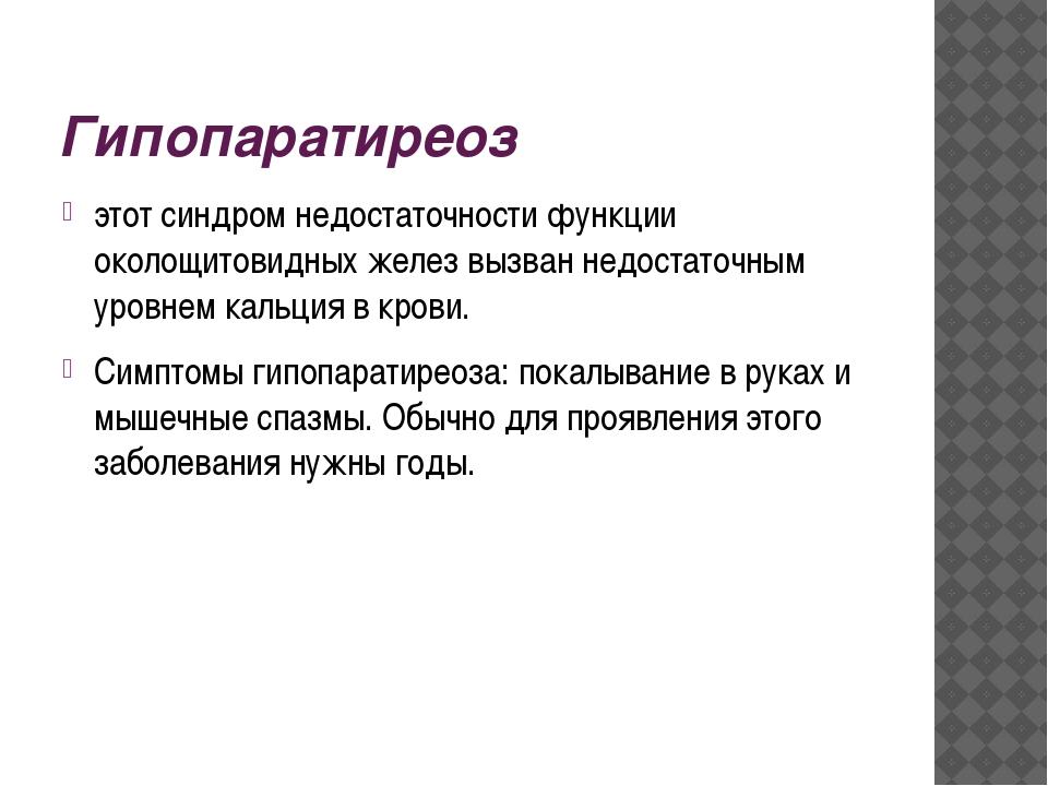 Гипопаратиреоз