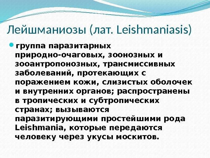 Лейшманиоз