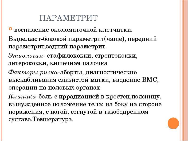 Параметрит