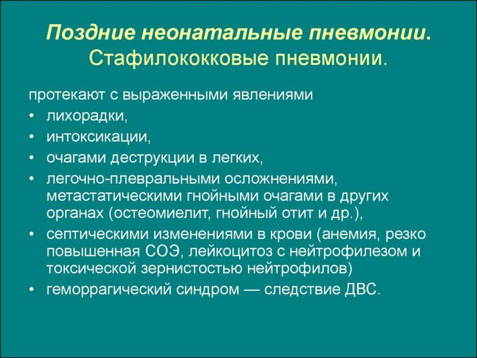Пневмонии стафилококковые