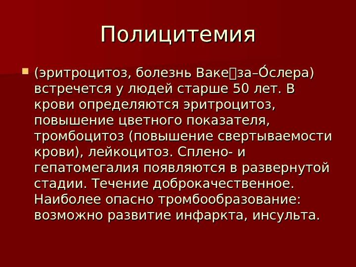 Полицитемия