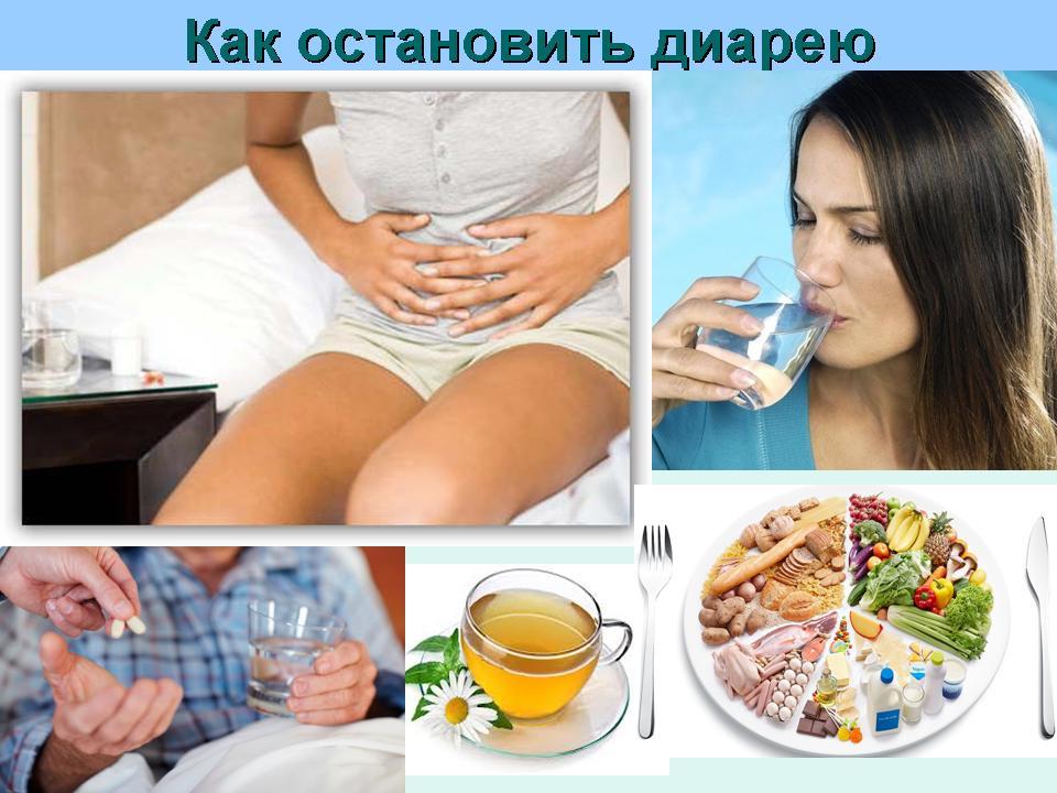 При поносе у беременных что пить 31