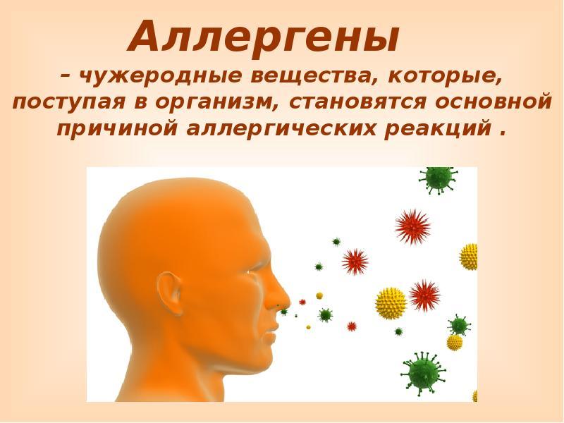алергены