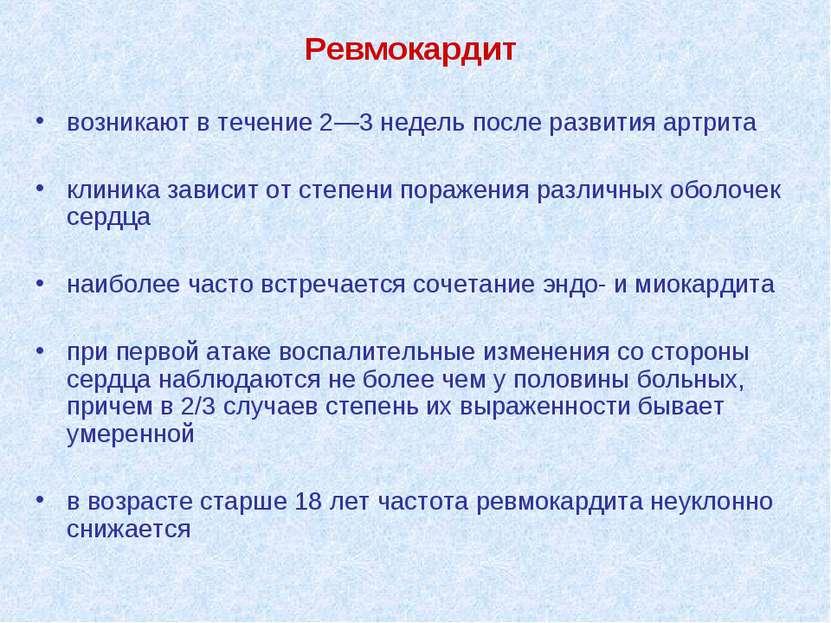 Ревмокардит