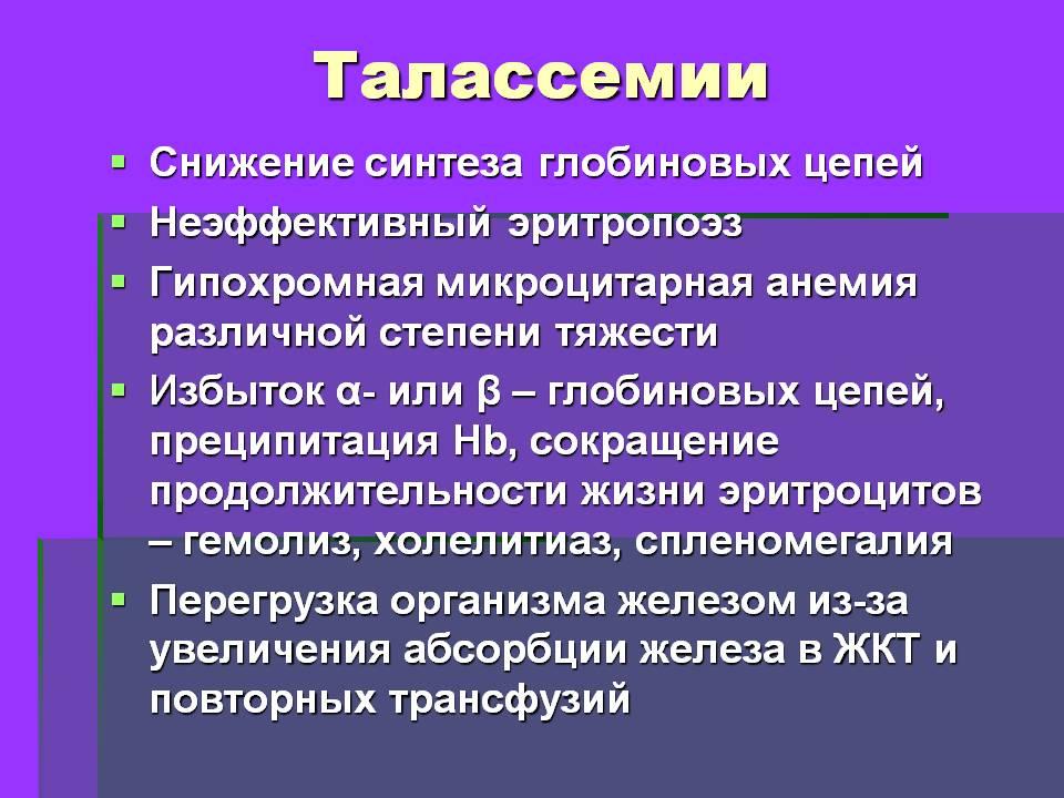 Талассемия