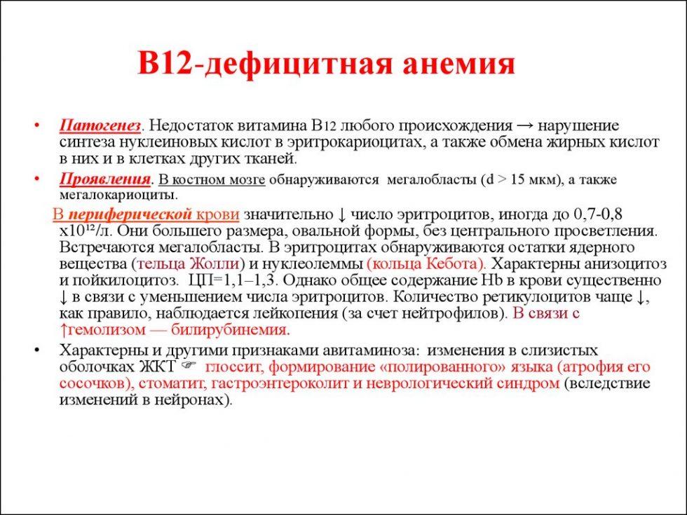В12 – дефицитная анемия